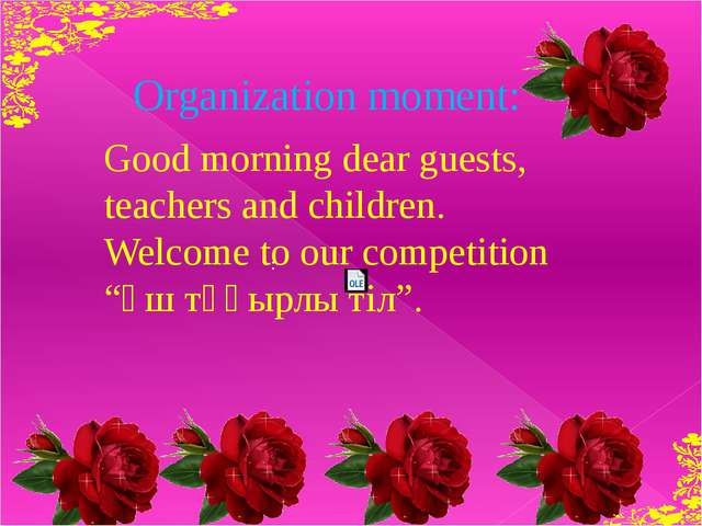 Organization moment: : Good morning dear guests, teachers and children. Welco...