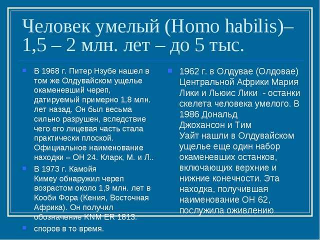 Человек умелый (Homo habilis)– 1,5 – 2 млн. лет – до 5 тыс. В 1968 г.Питер Н...
