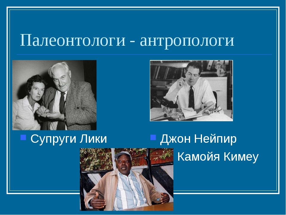 Палеонтологи - антропологи Супруги Лики Джон Нейпир Камойя Кимеу
