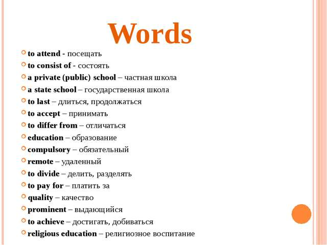 Words to attend - посещать to consist of - состоять a private (public) school...