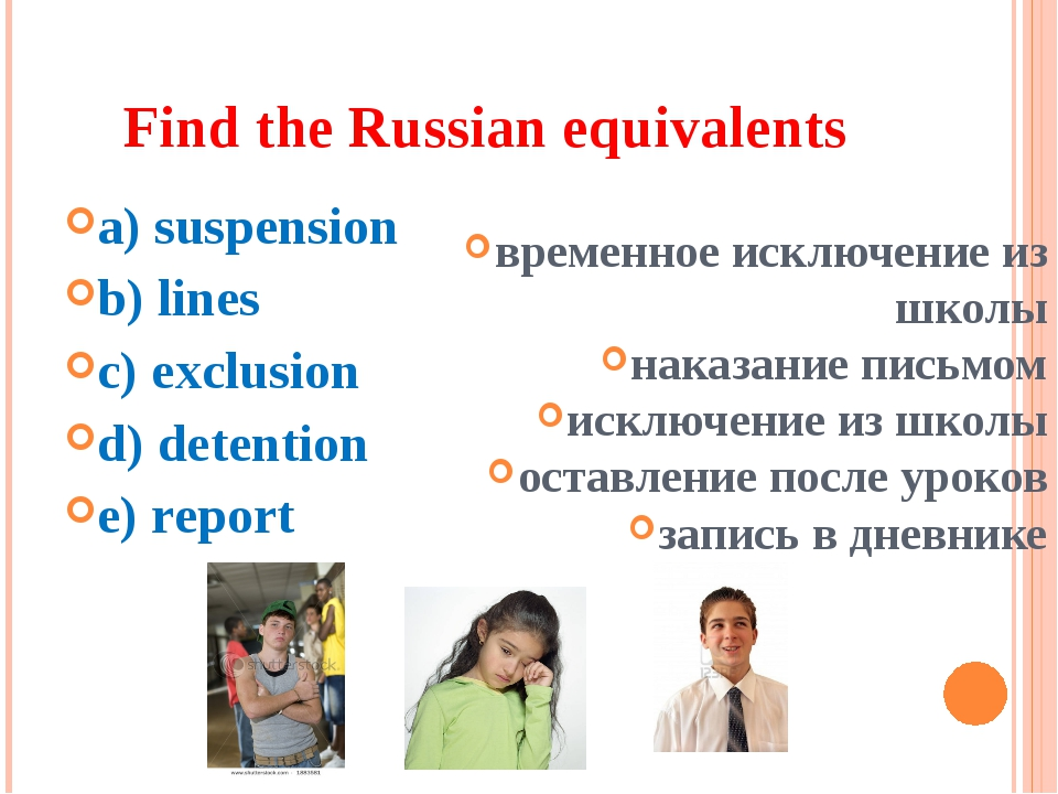 Find the Russian equivalents a) suspension b) lines c) exclusion d) detention...