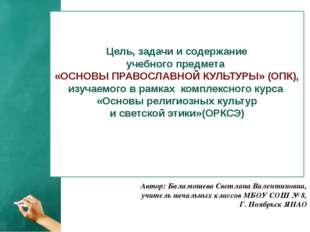 Заголовок слайда Цель, задачи и содержание учебного предмета «ОСНОВЫ ПРАВОСЛА