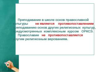 Заголовок слайда Преподавание в школе основ православной культуры не являетс