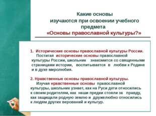 Какие основы изучаются при освоении учебного предмета «Основы православной к