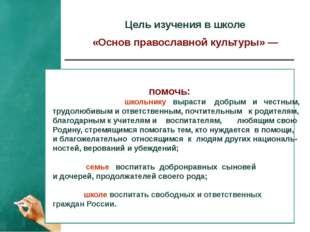 Цель изучения в школе «Основ православной культуры» — помочь: школьнику вырас