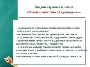 Задачи изучения в школе «Основ православной культуры» — – ознакомление с баз