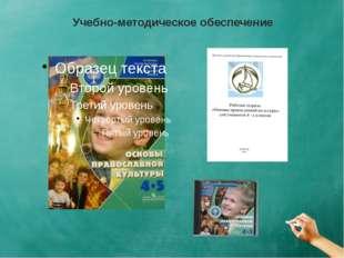 Учебно-методическое обеспечение Обучение проводится по предложенному Министер