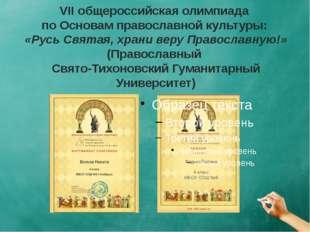 VII общероссийская олимпиада по Основам православной культуры: «Русь Святая,