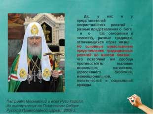 Патриарх Московский и всея Руси Кирилл. Из выступления на Поместном Соборе Ру