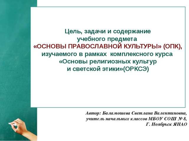 Заголовок слайда Цель, задачи и содержание учебного предмета «ОСНОВЫ ПРАВОСЛА...