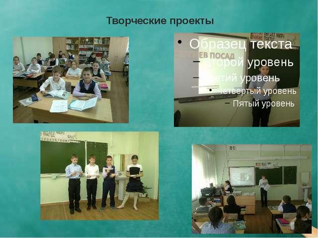 Творческие проекты 4 урока отводится специально для творческих работ учащихся...