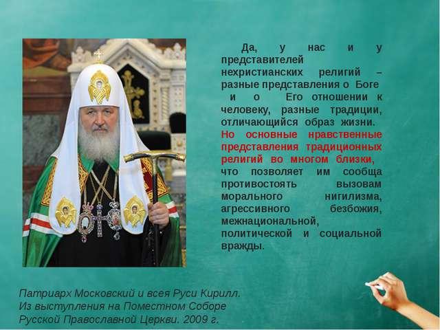 Патриарх Московский и всея Руси Кирилл. Из выступления на Поместном Соборе Ру...