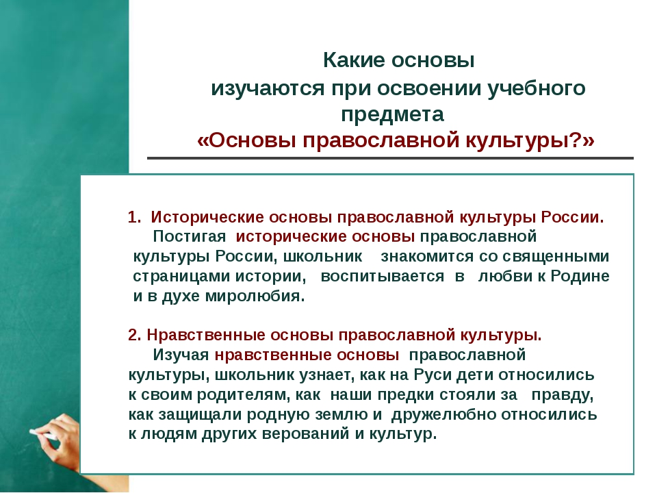 Какие основы изучаются при освоении учебного предмета «Основы православной к...