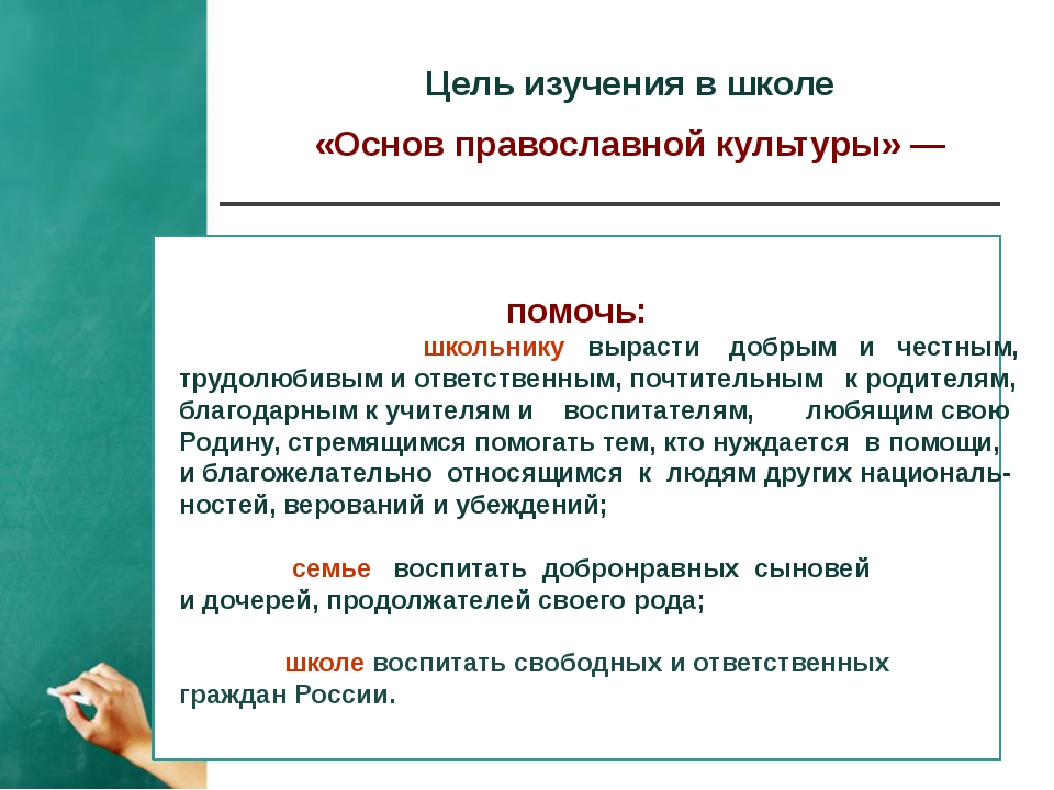 Цель изучения в школе «Основ православной культуры» — помочь: школьнику вырас...