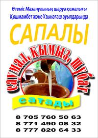 http://adyrna.kz/wp-content/themes/adyrna/images/otemiskz1.jpg