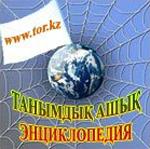 http://adyrna.kz/wp-content/themes/adyrna/images/tor.kz.jpg