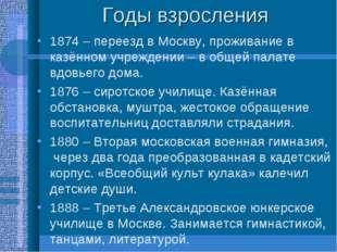 Годы взросления 1874 – переезд в Москву, проживание в казённом учреждении – в