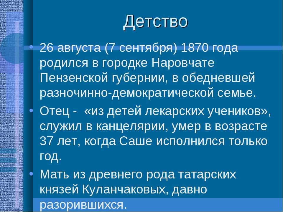 Детство 26 августа (7 сентября) 1870 года родился в городке Наровчате Пензенс...