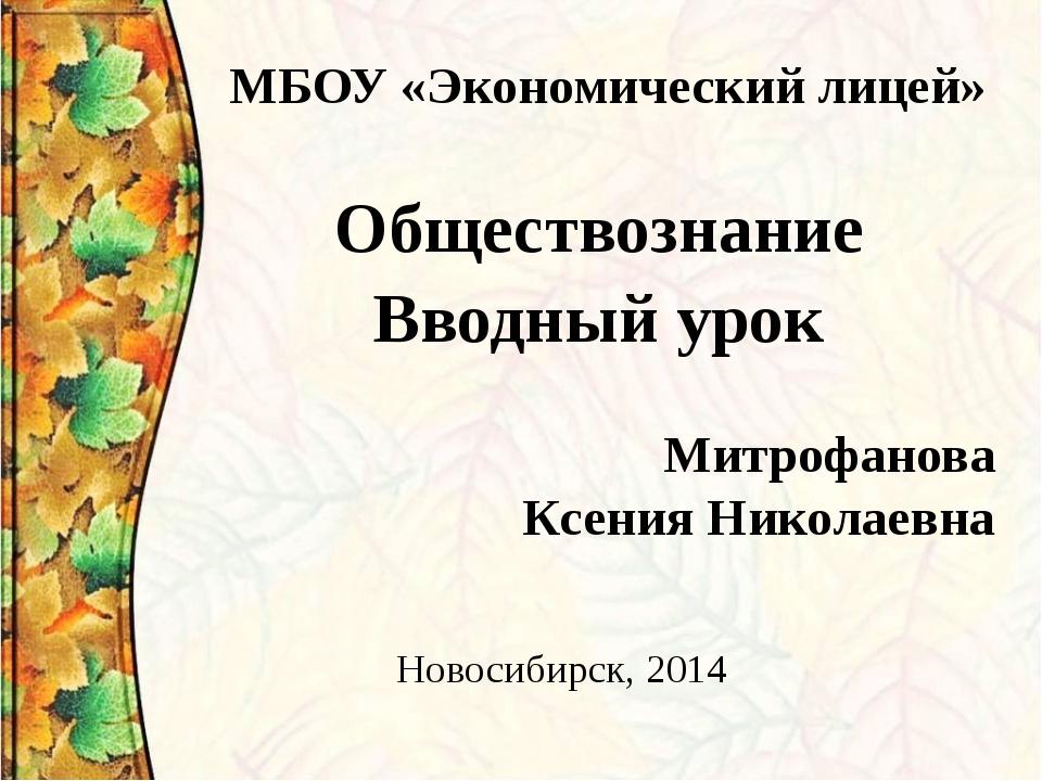 МБОУ «Экономический лицей» Обществознание Вводный урок Митрофанова Ксения Ник...