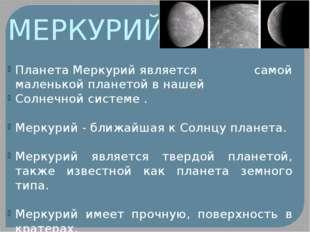 МЕРКУРИЙ ПланетаМеркурийявляется самой маленькойпланетойвнашей Солнечно