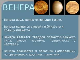 ВЕНЕРА Венера лишь немного меньше Земли. Венера является второй по близости к