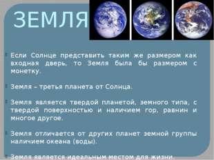 ЗЕМЛЯ Если Солнце представить таким же размером как входная дверь, то Земля б