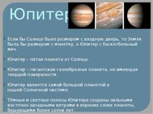 Юпитер Если бы Солнце было размером с входную дверь, то Земля была бы размеро