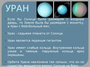 УРАН Если бы Солнце было размером с входную дверь, то Земля была бы размером