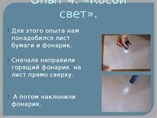 Опыт 4: «Косой свет». Для этого опыта нам понадобился лист бумаги и фонарик.