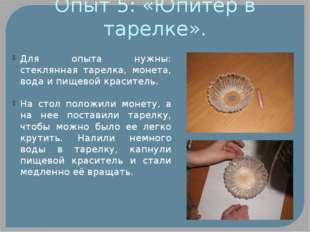 Опыт 5: «Юпитер в тарелке». Для опыта нужны: стеклянная тарелка, монета, вода