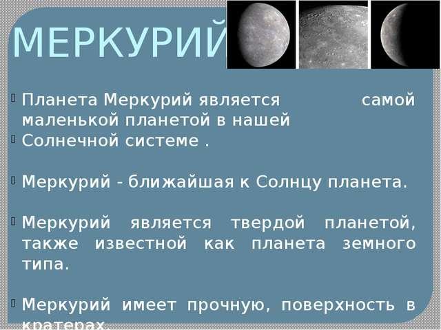 МЕРКУРИЙ ПланетаМеркурийявляется самой маленькойпланетойвнашей Солнечно...