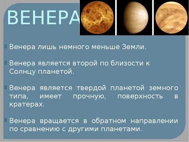 ВЕНЕРА Венера лишь немного меньше Земли. Венера является второй по близости к...