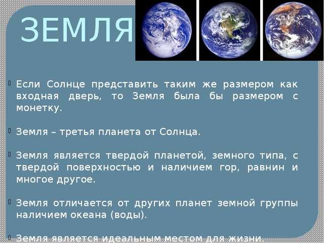 ЗЕМЛЯ Если Солнце представить таким же размером как входная дверь, то Земля б...
