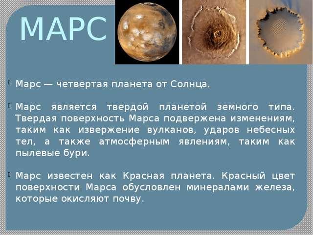МАРС Марс — четвертая планета от Солнца. Марс является твердой планетой земно...