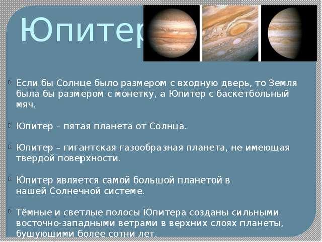 Юпитер Если бы Солнце было размером с входную дверь, то Земля была бы размеро...