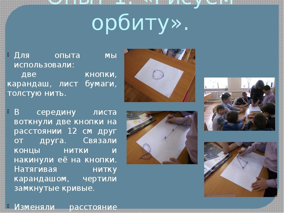 Опыт 1: «Рисуем орбиту». Для опыта мы использовали: две кнопки, карандаш, ли...