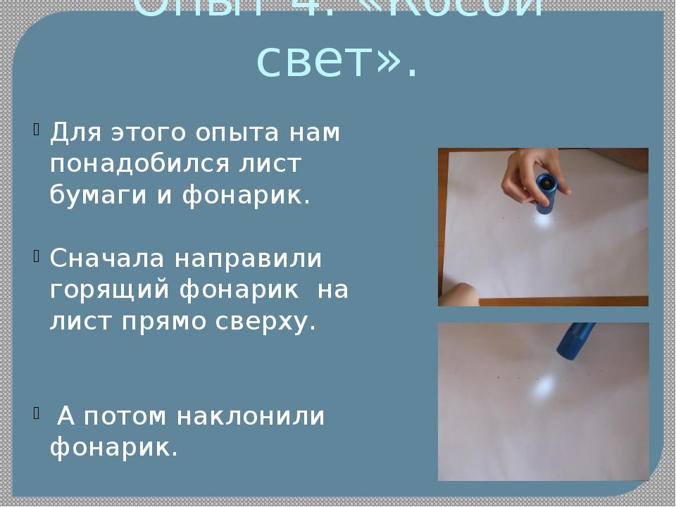 Опыт 4: «Косой свет». Для этого опыта нам понадобился лист бумаги и фонарик....