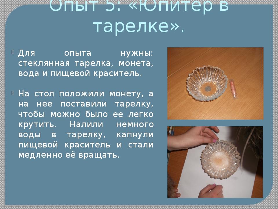 Опыт 5: «Юпитер в тарелке». Для опыта нужны: стеклянная тарелка, монета, вода...
