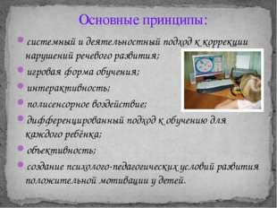 Основные принципы: системный и деятельностный подход к коррекции нарушений ре