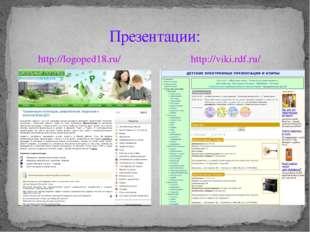 Презентации: http://viki.rdf.ru/ http://logoped18.ru/