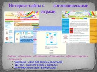Интернет-сайты с логопедическими играми Сайты: «Самоучка», «Отличник», «Логоз