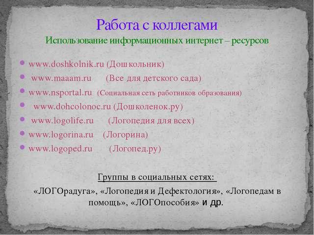 Работа с коллегами Использование информационных интернет – ресурсов www.doshk...