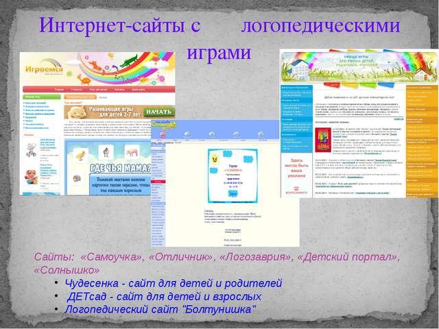 Интернет-сайты с логопедическими играми Сайты: «Самоучка», «Отличник», «Логоз...