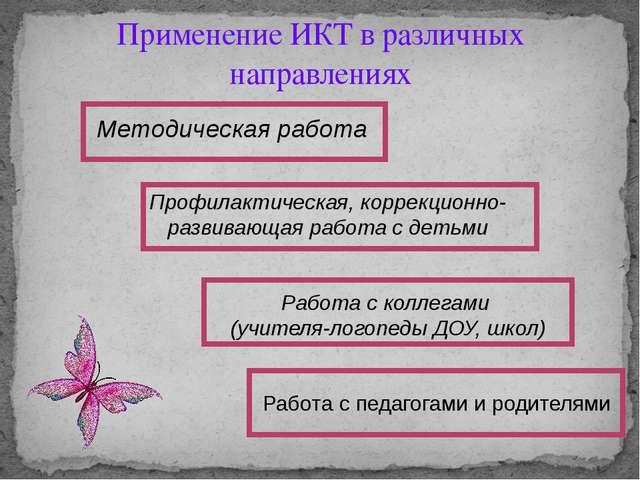 Применение ИКТ в различных направлениях Профилактическая, коррекционно-развив...