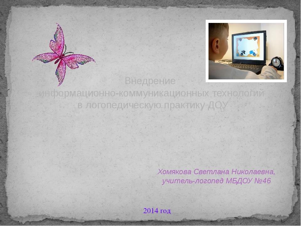 Внедрение информационно-коммуникационных технологий в логопедическую практику...