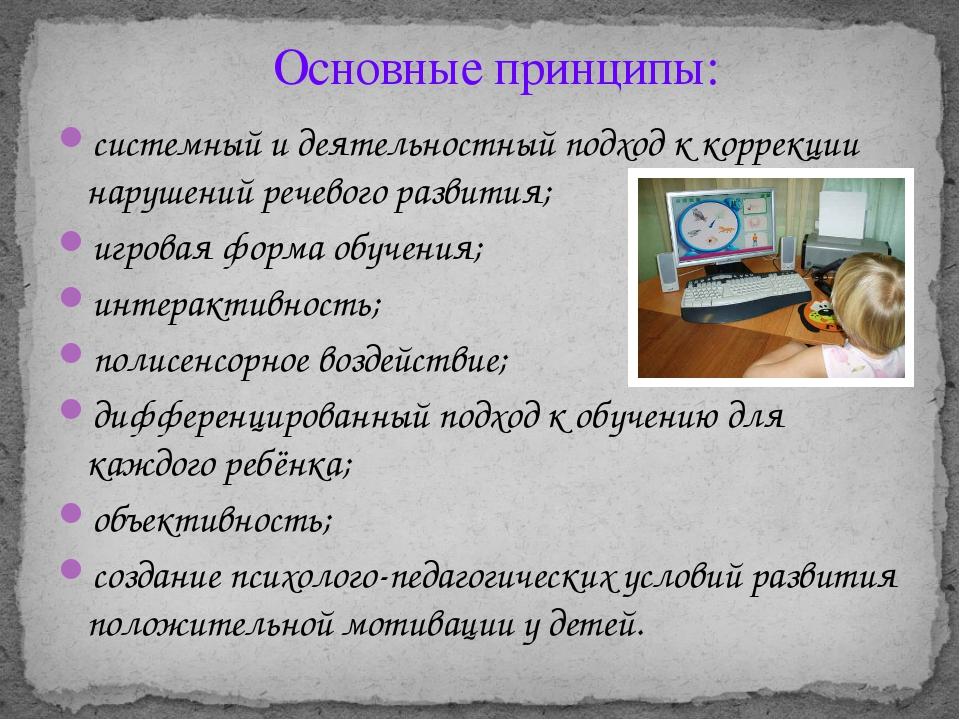 Основные принципы: системный и деятельностный подход к коррекции нарушений ре...