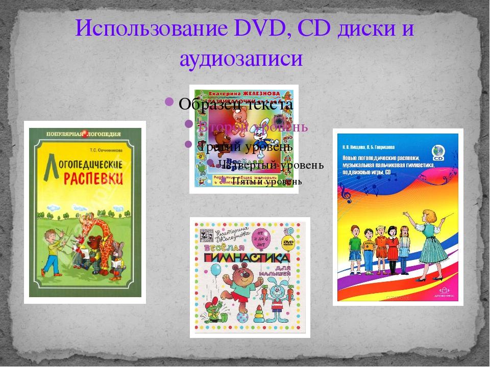 Использование DVD, CD диски и аудиозаписи