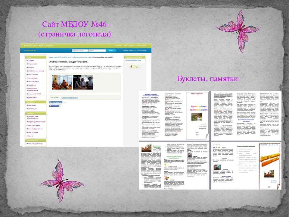 Сайт МБДОУ №46 - (страничка логопеда) Буклеты, памятки