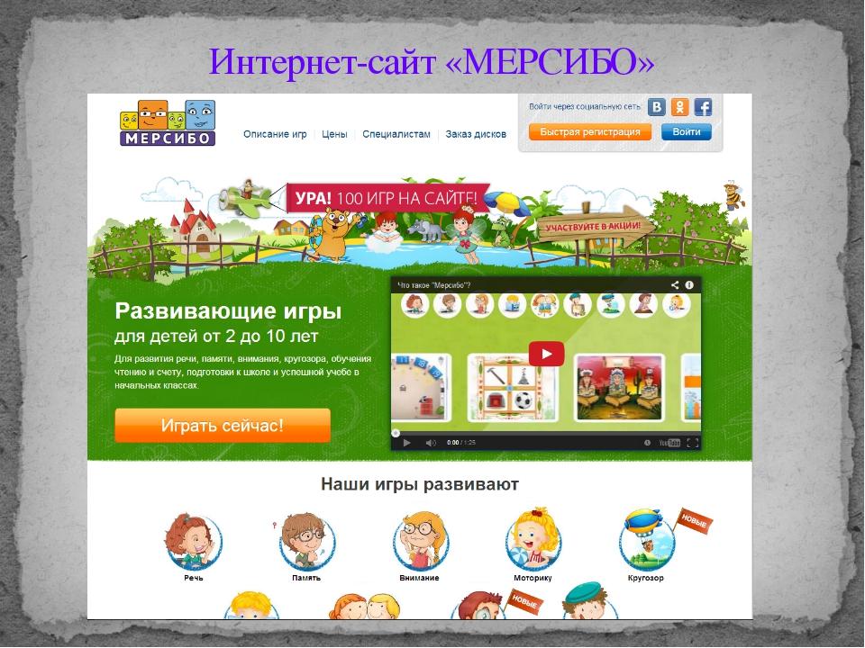 Интернет-сайт «МЕРСИБО»