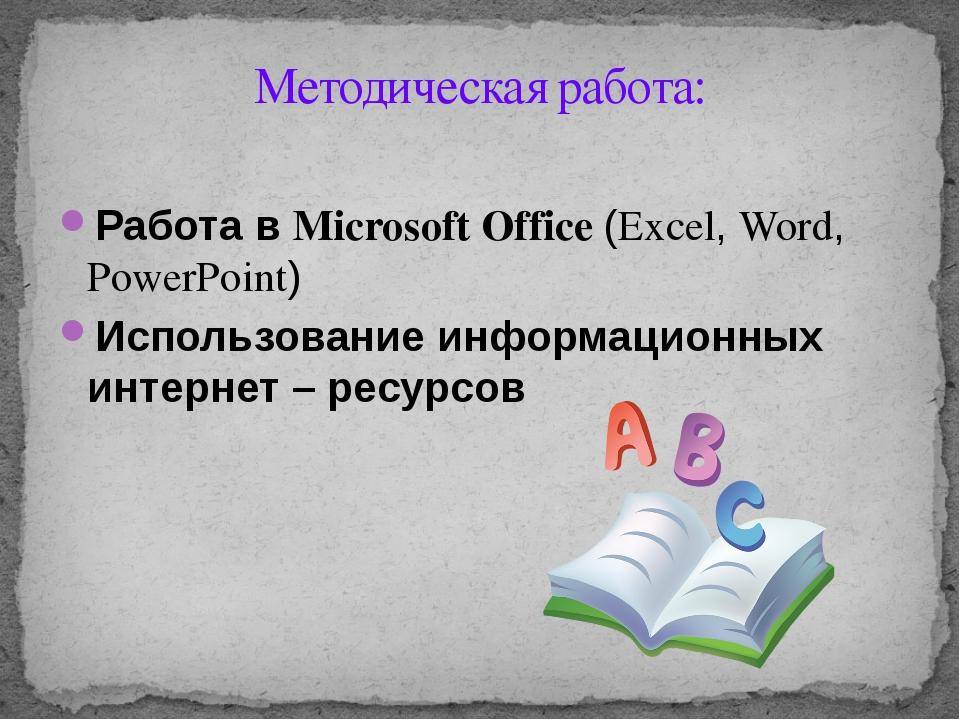 Методическая работа: Работа в Microsoft Office (Excel, Word, PowerPoint) Испо...